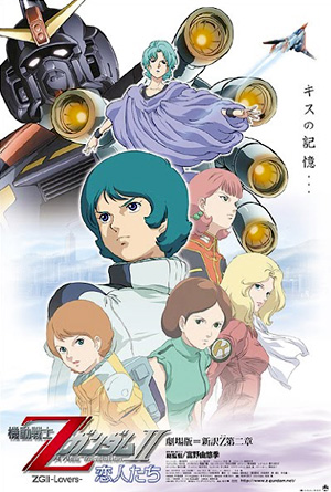 Z Gundam movie 2