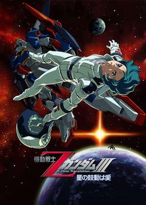 Z Gundam movie 3